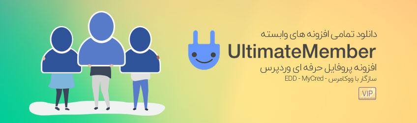 افزونه پروفایل کاربری Ultimate Member