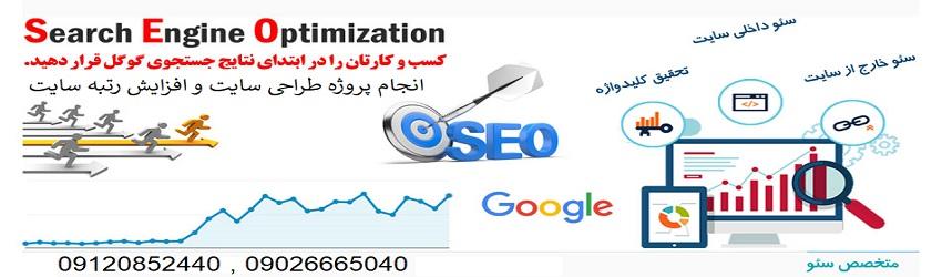آموزش و انجام سئو برای افزایش رتبه سایت شما در گوگل 09120852440