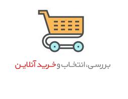 فروشگاه برترین محصولات آنلاین